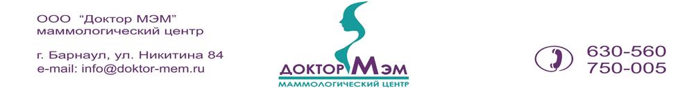 Маммолог Барнаул — Доктор МЭМ — маммологический центр, гинеколог Барнаул